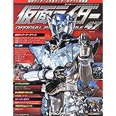 仮面ライダー・オフィシャル・パーフェクトファイル全国版(47) 2015年 9/8 号 [雑誌]