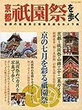 京都祇園祭を歩く 2009年 07月号 [雑誌]