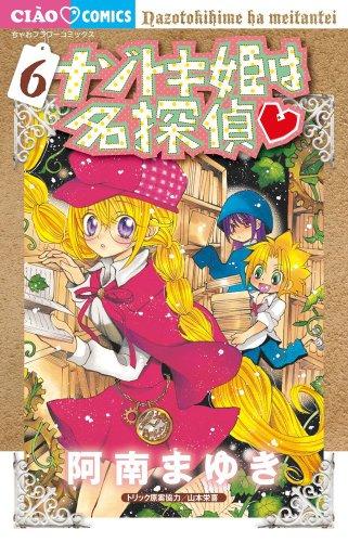 ナゾトキ姫は名探偵♥