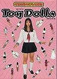 小室友里コスプレ写真集 Toy Dolls (サクラムック)