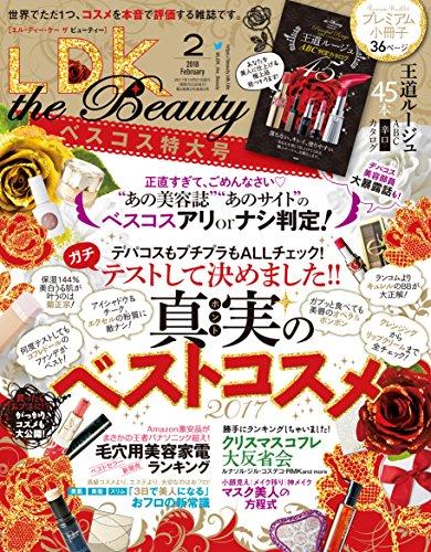 LDK the Beauty 2018年2月号 大きい表紙画像