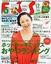 ESSE (エッセ) 2013年 12月・1月合併号 [雑誌]