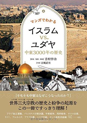 マンガでわかる イスラムVS.ユダヤ 中東3000年の歴史