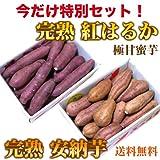 鹿児島県産 農家直送 完熟 紅はるか 3kg 、安納芋 3kg 合計6kg M・S サイズ