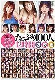 h.m.pがお贈りする10代のピチピチ美女たっぷり100人12時間 3枚組 [DVD]