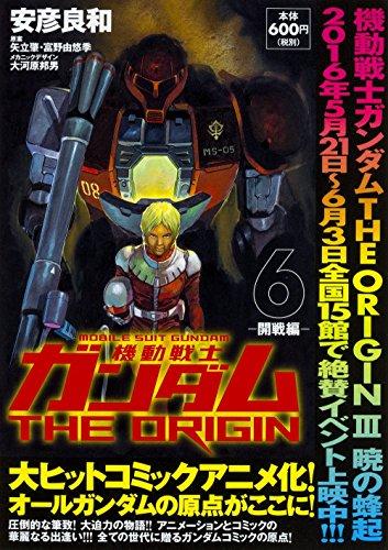 機動戦士ガンダムTHE ORIGIN (6) -開戦編- (角川CVSコミックス)