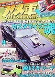 アメ車 MAGAZINE (マガジン) 2010年 09月号 [雑誌]
