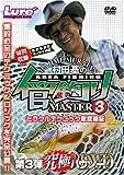 DVD 村田基 管釣りマスター3