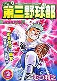 名門!第三野球部 決勝直前!!編 (プラチナコミックス)