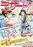 デザート 2012年 09月号 [雑誌]