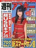 週刊アスキー増刊 2010年 5/18号 [雑誌]