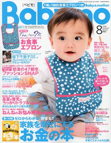 Baby-mo (ベビモ) 2009年 08月号 [雑誌]