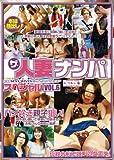 (ザ・人妻ナンパスペシャルVOL.6) ハメ好き親子狙い! [DVD]
