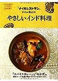 「ナイルレストラン」ナイル善己のやさしいインド料理