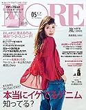 MORE (モア) 2016年5月号 [雑誌]