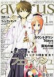 COMIC avarus (コミック アヴァルス) 2011年 01月号 [雑誌]