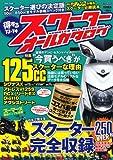 Scooter Champ「得するスクーターオールカタログ」 '13ー'14 インプレ大量掲載!完全保存版のスクーターカタログ! (SAN-EI MOOK)