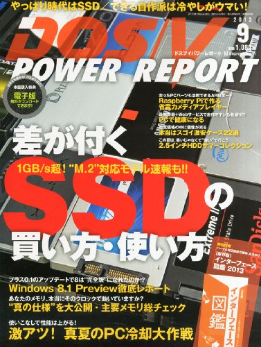 DOS/V POWER REPORT 2013年9月号