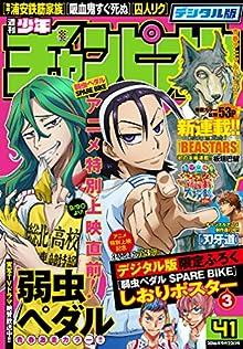 週刊少年チャンピオン 2016年41号  112MB