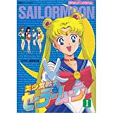 美少女戦士セーラームーン / なかよし編集部 のシリーズ情報を見る