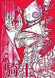シドニアの騎士(14) (アフタヌーンコミックス)