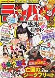 月刊 少年ライバル 2012年 05月号 [雑誌]
