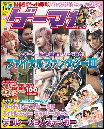 ゲーマガ 2010年 01月号 [雑誌]