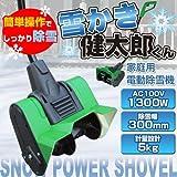 家庭用/雪かき 力や腰の弱い方にもオススメ 除雪機 除雪 コンパクト 電動 軽量 玄関 / アイデア雑貨