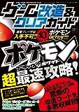 ゲーム改造&クリアガイド (三才ムック vol.338)