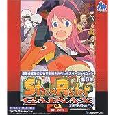 スティックポスター 「GAINAX エディション」BOX (16枚入り)