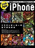 ファミ通App NO.008 iPhone (エンターブレインムック)