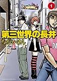 第三世界の長井 1 (ゲッサン少年サンデーコミックス)
