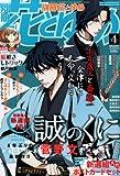 別冊 花とゆめ 2013年 04月号 [雑誌]