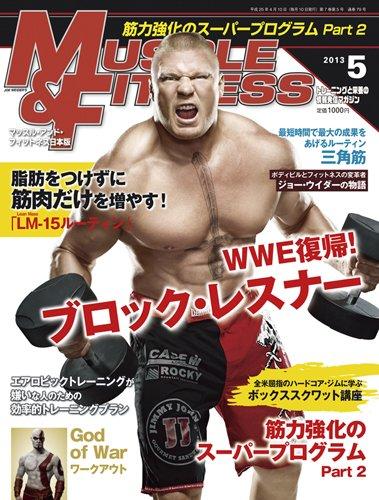 『マッスル・アンド・フィットネス日本版』2013年5月号