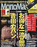 Mono Max (モノ・マックス) 2010年 11月号 [雑誌]