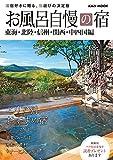 お風呂自慢の宿 東海・北陸・信州・関西・中四国—湯宿好きに贈る、宿選びの決定版 湯宿好きに贈る、エリア別おすすめ宿80選 (KAZIムック) -