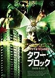 タワー・ブロック[DVD]