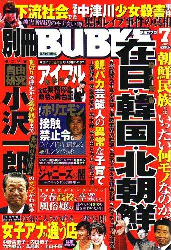 別冊 BUBKA (ブブカ) 2006年 07月号 [雑誌]