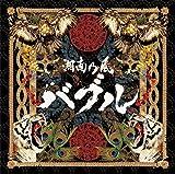 バブル (初回限定盤CD+Live音源CD)