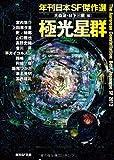 極光星群 (年刊日本SF傑作選) (創元SF文庫)