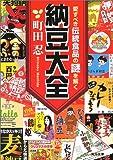 納豆大全—愛すべき伝統食品の謎を解く (角川文庫)