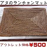 【アウトレット】アタのランチョンマット(単品・四角)