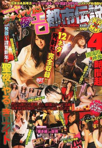 ガチでヤレた!夜のエロ都市伝説 Vol.2 2012年 02月号 [雑誌]
