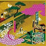 源氏ノスタルジー(DVD付) - Rin'