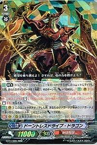 【 カードファイト!! ヴァンガード】 ドーントレスドライブ・ドラゴン RRR《 封竜解放 》 bt11-005