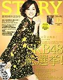 STORY (ストーリー) 2011年 12月号 [雑誌]