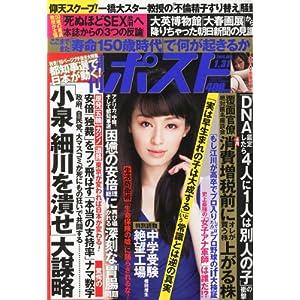 週刊ポスト 2014年 1/31号 [雑誌]