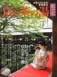 淡交別冊 京の茶の湯 2012年 01月号 [雑誌]