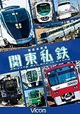 列車大行進 関東私鉄 [DVD]