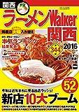 ラーメンWalker関西2016<ラーメンWalker> (ウォーカームック)